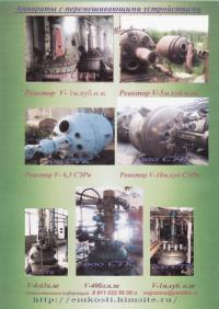 Неликвиды химического оборудования